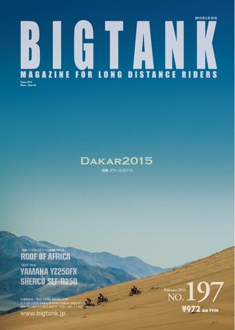 BIGTANK No.197 (2015年2月発売)