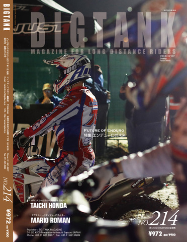 BIGTANK No214 単品