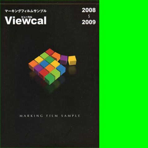 ビューカルVC900シリーズ(緑系B)