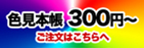 色見本(ハイグレード・特殊A・特殊Bシート)