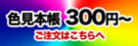 色見本(全シートセット)
