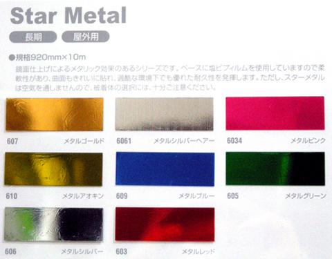 メタリックミラー 920mm幅×1M 切売り