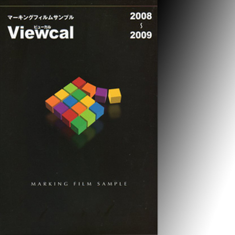 ビューカルVC900シリーズ(透明)