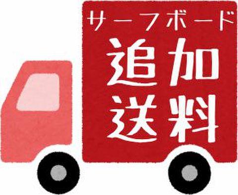 【ボード追加送料】北海道・九州・離島 7ft以上