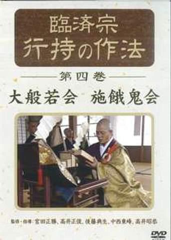 DVD 臨済宗行持の作法 第四巻 大般若会 施餓鬼会