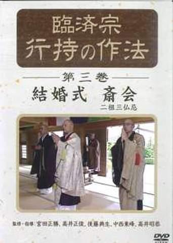 DVD 臨済宗行持の作法 第三巻 結婚式 斎会(二祖三仏会)