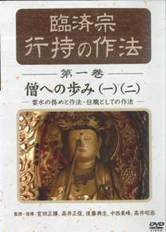 DVD 臨済宗行持の作法 第一巻 僧への歩み(一)(二)