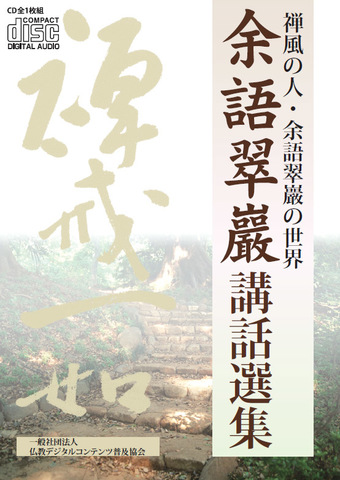 CD 余語翠巖講話選集
