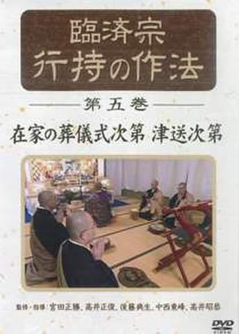 DVD 臨済宗行持の作法 第五巻 在家の葬儀式次第 津送次第