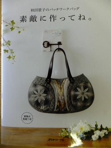 秋田景子「素敵に作ってね。」㈱日本ヴォーグ社より(自費出版)