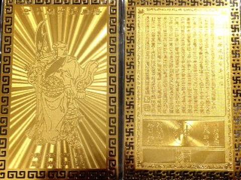 開運カード (金属製) 金卡開光護身符