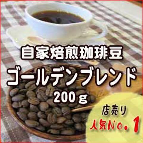 ゴールデンブレンド200g