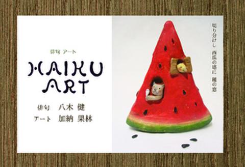 俳句ARTポストカードセット