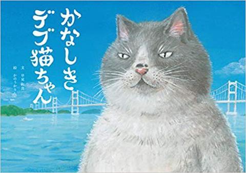 絵本「かなしきデブ猫ちゃん」