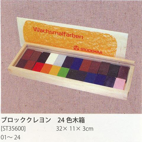 【シュトックマー社  木箱入ブロッククレヨン24色 ¥6300】