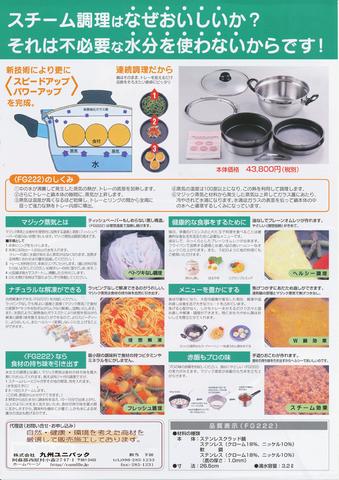 不思議な蒸気鍋 FG222 ¥47,300(高温乾燥蒸気が旨味を引き出す)