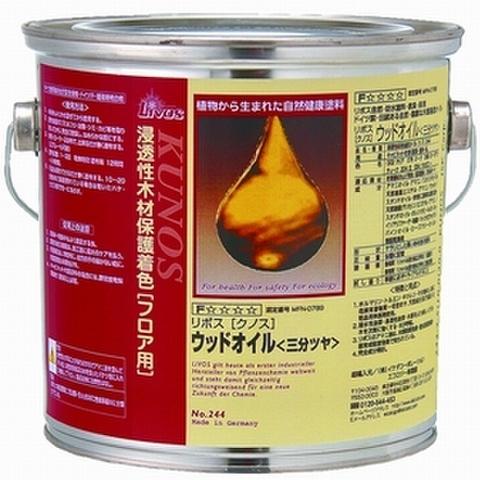 【リボス自然塗料/無垢の家具や床に クノス 2.5L】