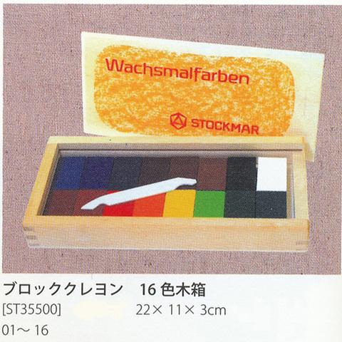 【シュトックマー社  ブロッククレヨン16色木箱入り  \4620