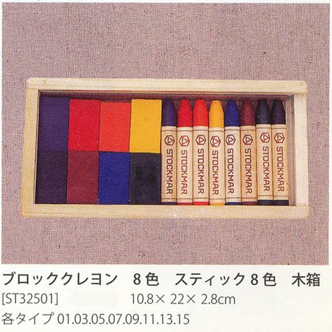 【シュトックマー社  ブロック8色スティッククレヨン8色 ¥4893】