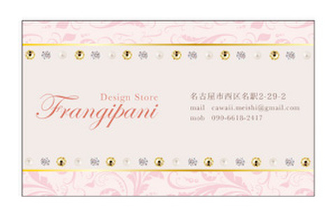 【FR-85】キラキラ・ピンク100粒