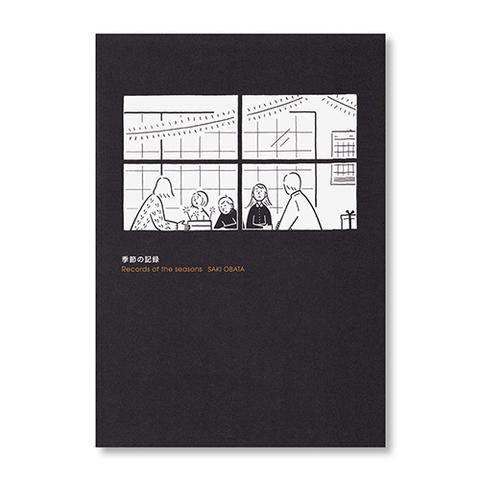 『季節の記録 - Records of the Seasons』- 小幡彩貴 作品集 3rd Edition