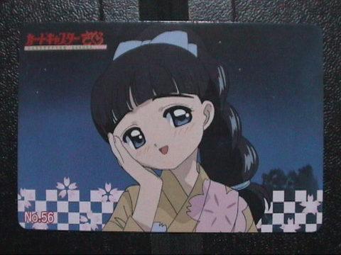 ▼001 トレカ CCさくら A-056