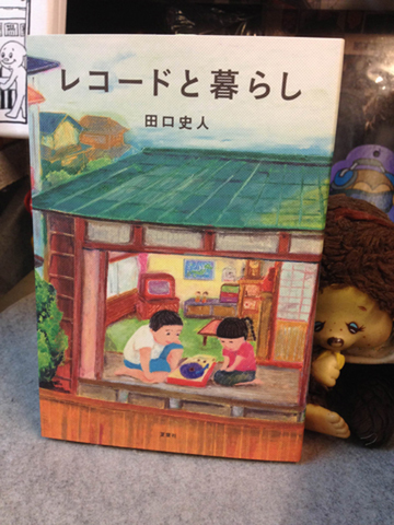 田口史人 『レコードと暮らし』