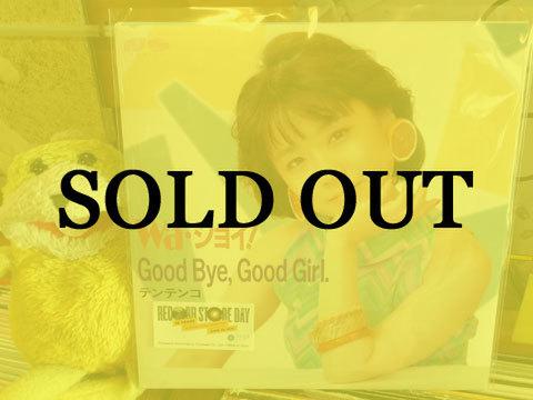 テンテンコ 『Wa・ショイ! / Good Bye, Good Girl』