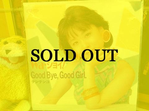 テンテンコ 『Wa・ショイ! / Good bye,Good girl.』