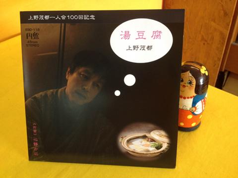 上野茂都 『湯豆腐』