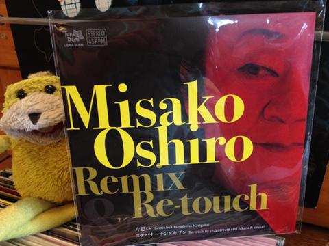 大城美佐子 『Remix Re-touch』