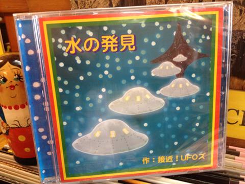 接近!UFOズ 『水の発見』