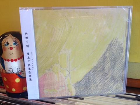 佐野千明 『屋上の終集合曲集』