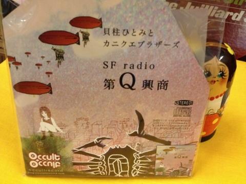 貝柱ひとみとカニクエブラザーズ 『SF radio 第Q興商』