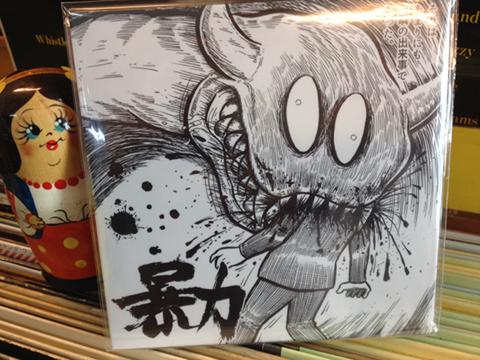 ヨシムラタカシ 『暴力』