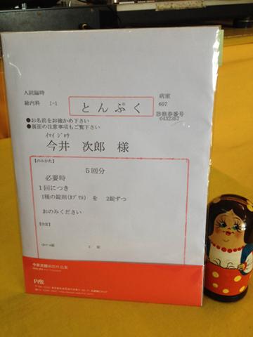 『今井次郎病院作品集』