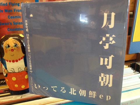 月亭可朝 『いってる北朝鮮 ep』