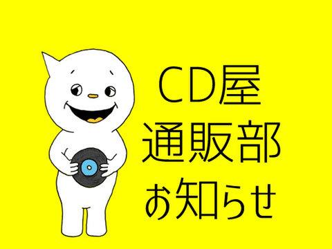 CD屋通販部 お知らせ