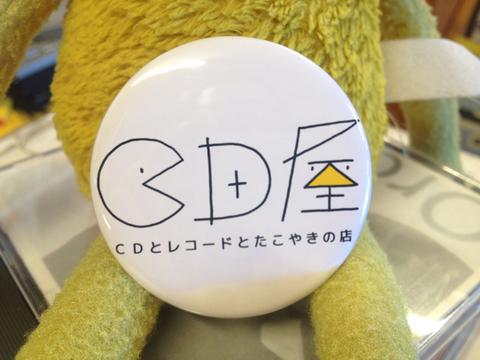 CD屋バッヂ 『ニューロゴ』