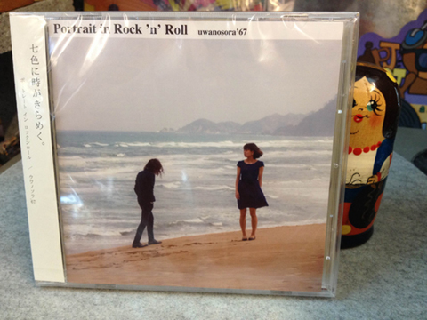 ウワノソラ'67 『Portrait in Rock'n'Roll』