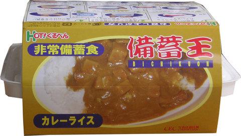 非常食セット 【HOT!ぐるべん7備蓄王 カレー:6食】 賞味期限7年