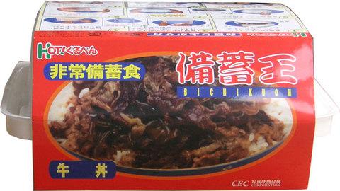 非常食セット 【HOT!ぐるべん7備蓄王 牛丼:6食】 賞味期限7年