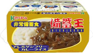 非常食セット 【HOT!ぐるべん7備蓄王 アレルゲンフリーカレーライス:6食】 賞味期限7年