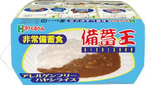 非常食セット 【HOT!ぐるべん7備蓄王 アレルゲンフリーハヤシライス:6食】 賞味期限7年