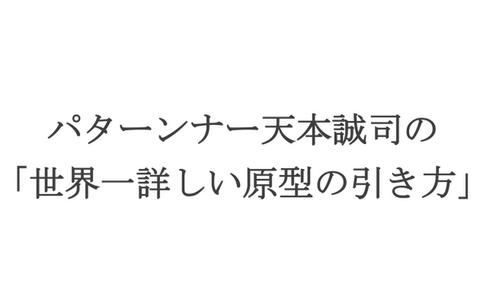 天本誠司の「世界一詳しい原型の引き方」・電子書籍版(PDF版・バックアップCD付)