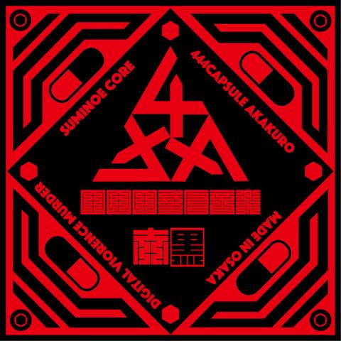 赤黒/444capsule