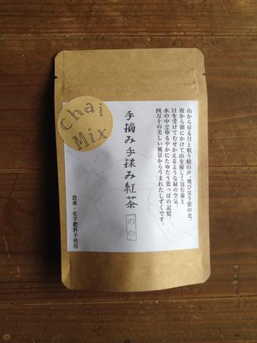 手摘み手揉み紅茶のの茶 Chai mix