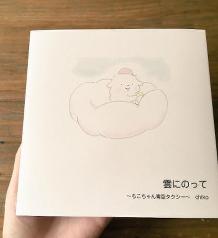 新作絵本「雲にのって」