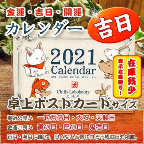 2021年縁起の良い日カレンダー:ポストカードサイズ