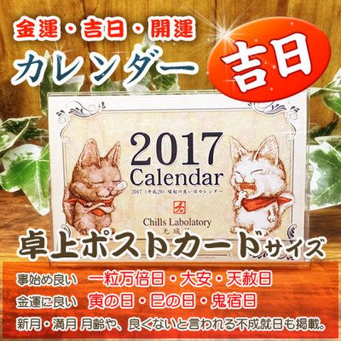 2017年縁起の良い日カレンダー:ポストカードサイズ
